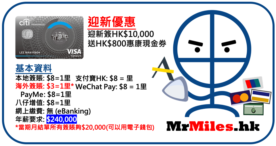 Citi-premiermiles-迎新回贈-里數-信用卡