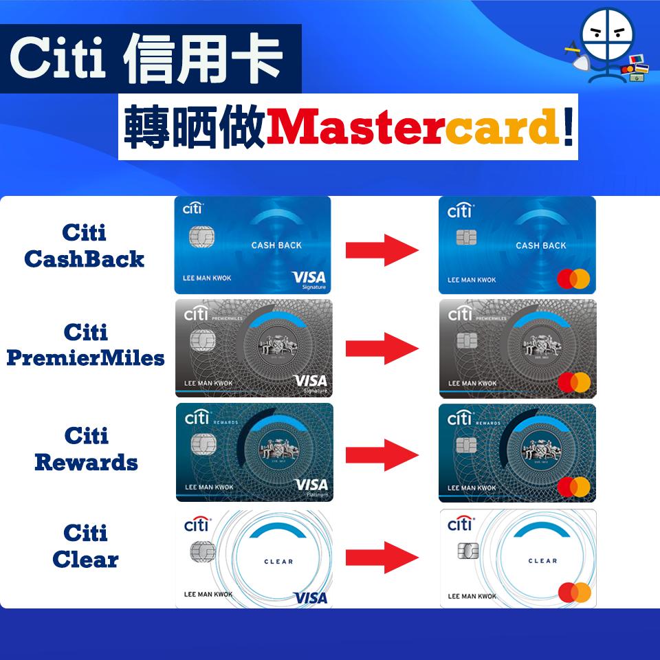 Citibank信用卡比較 visa轉為mastercard