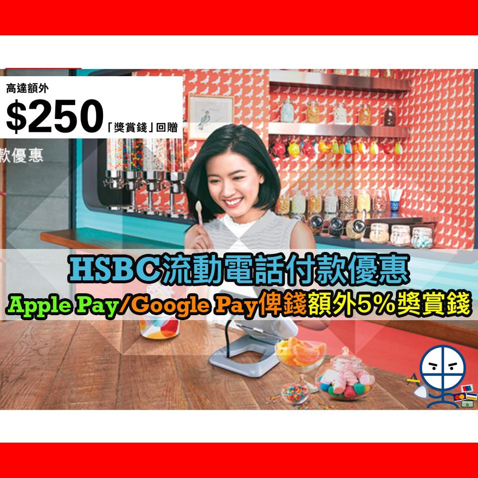 HSBC-apple pay google pay流動電話付款-額外獎賞錢