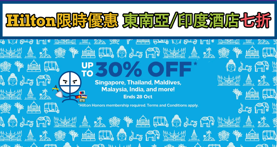 Hilton-discount-東南亞-印度