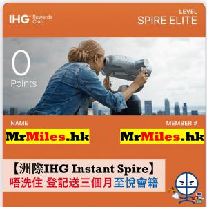 IHG spire 洲際至悅會籍