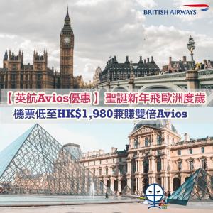 雙倍avios 英國航空