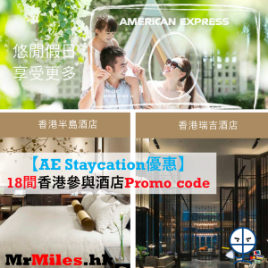 AE staycation 酒店優惠