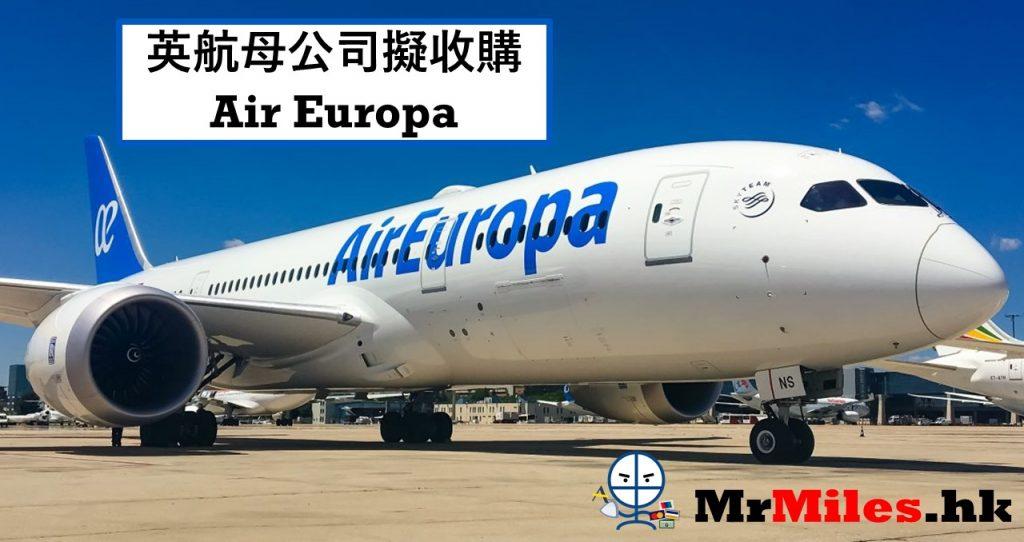 air europa 英航 british airways