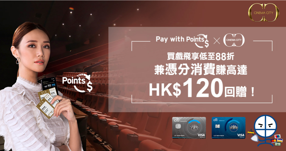 Citi-paywithpoints-cinemacity-電影優惠