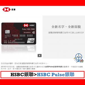 hsbc pulse 銀聯鑽石卡