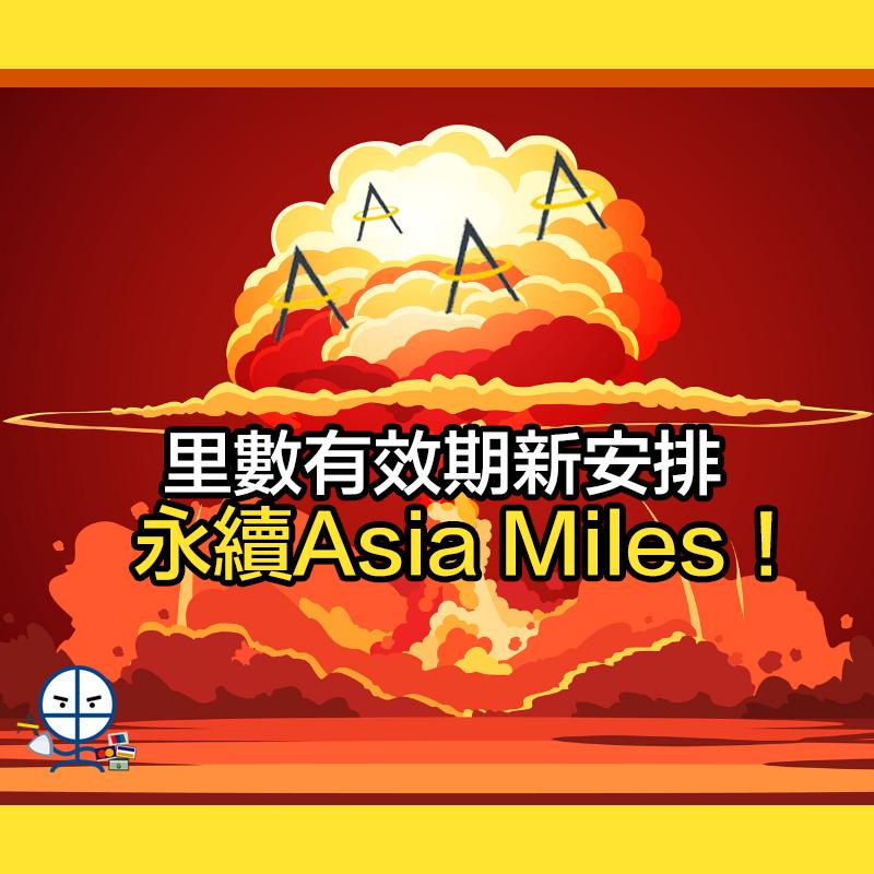 Asia Miles里數有效期