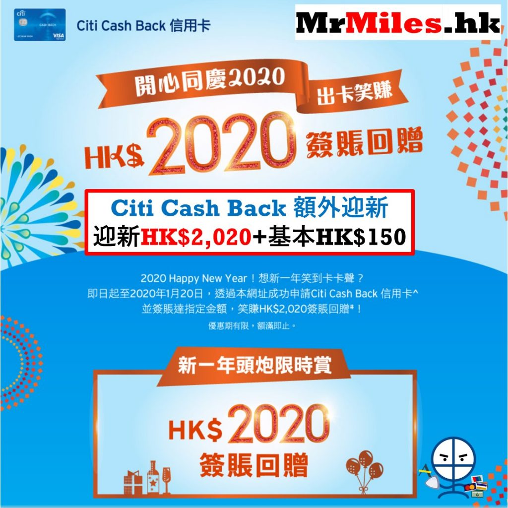 citi cash back 限時 額外迎新