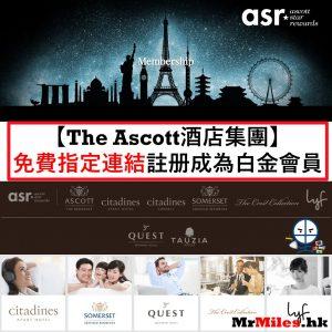 the ascott somerset 酒店會籍