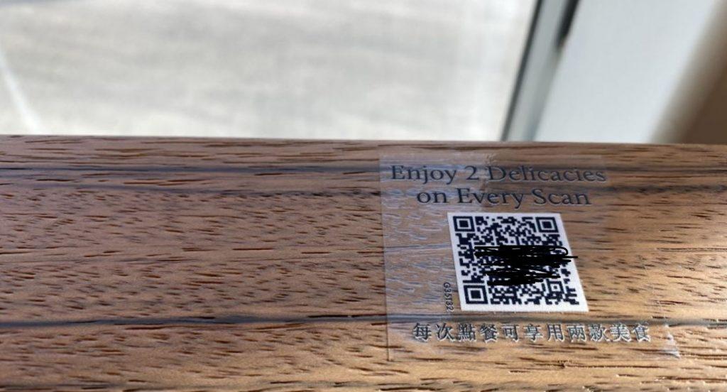 環亞機場貴賓室 Gate 35 QR code