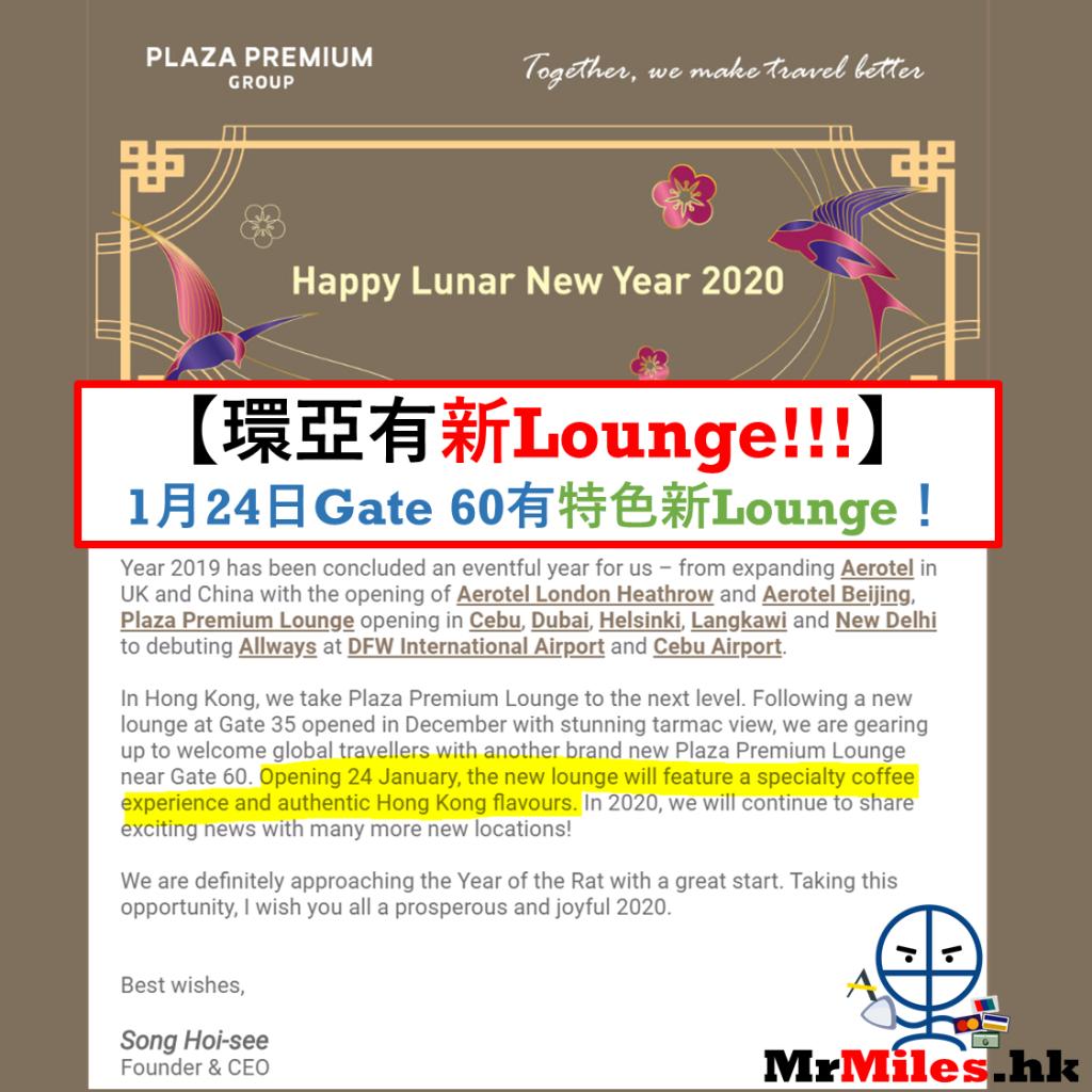 環亞 機場貴賓室 gate 60