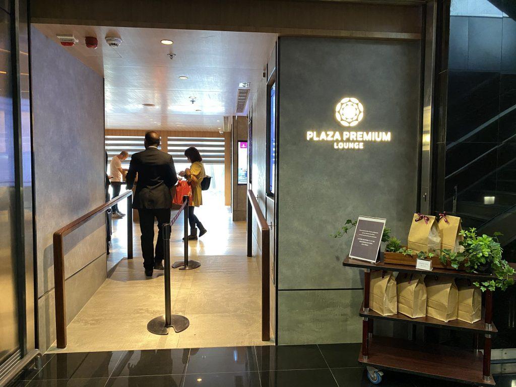 PlazaPremiumLounge-門口