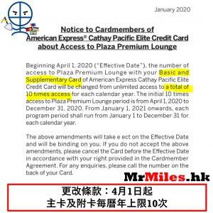 ae cx elite 更改條款 環亞貴賓室年上限次數