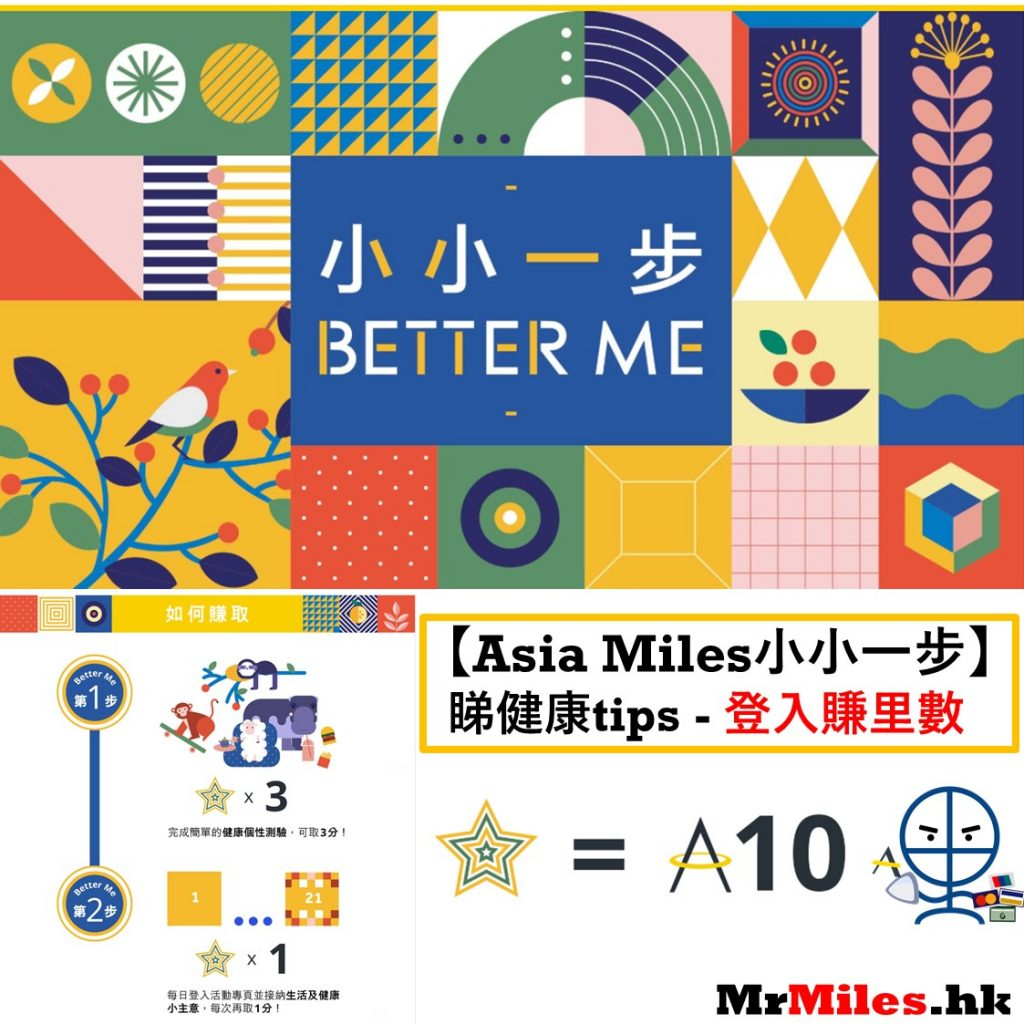 asia miles better me 健康活動