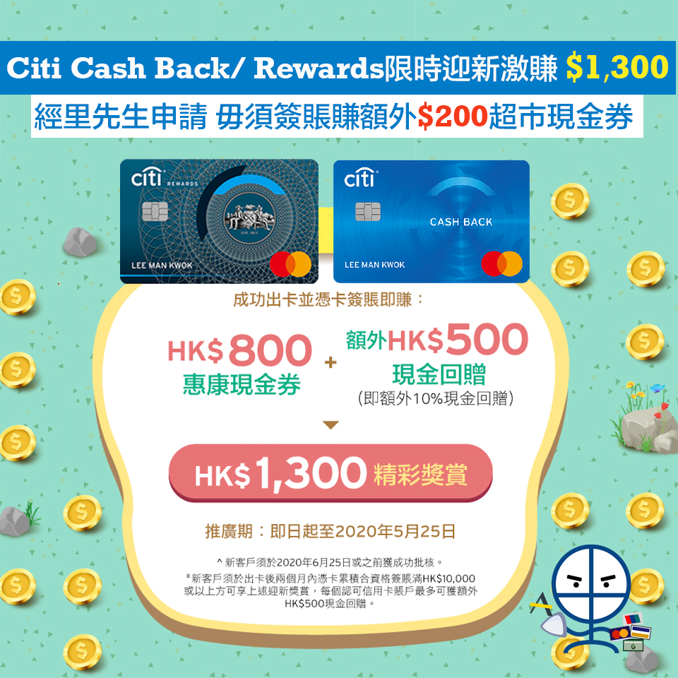 citi-cashback-rewards-信用卡-限時迎新