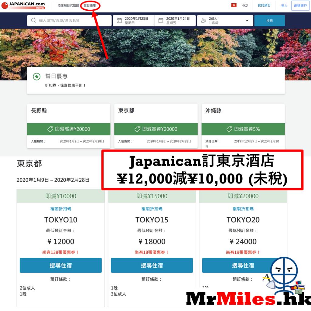 japainican code