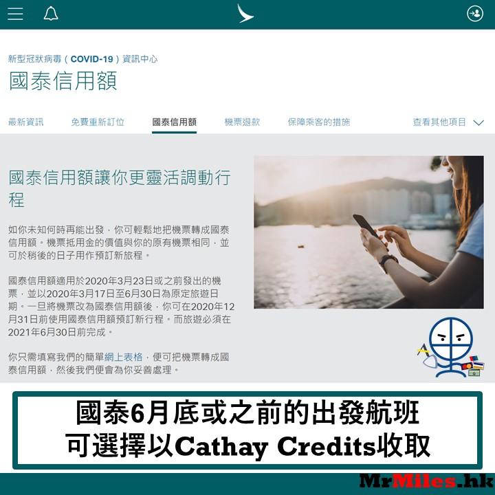 國泰信用額 Cathay credits