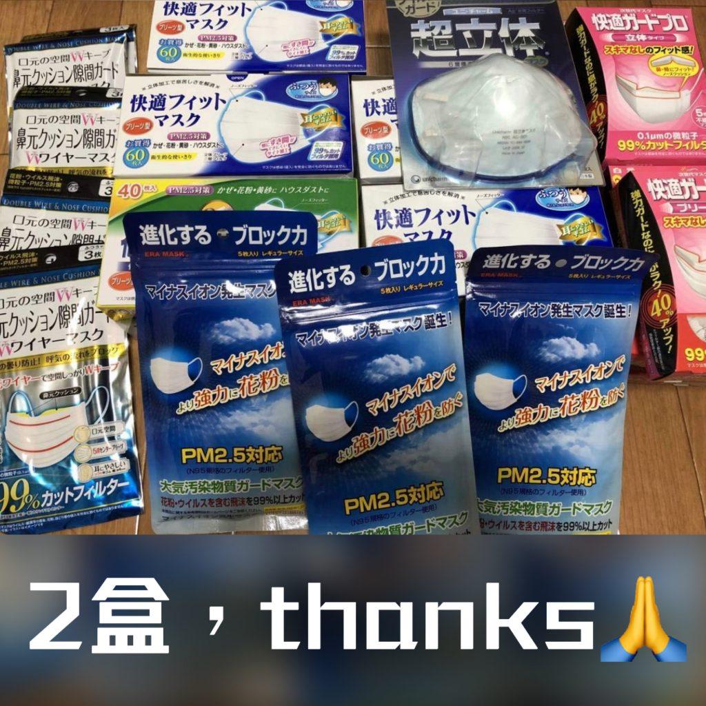 2盒 thanks