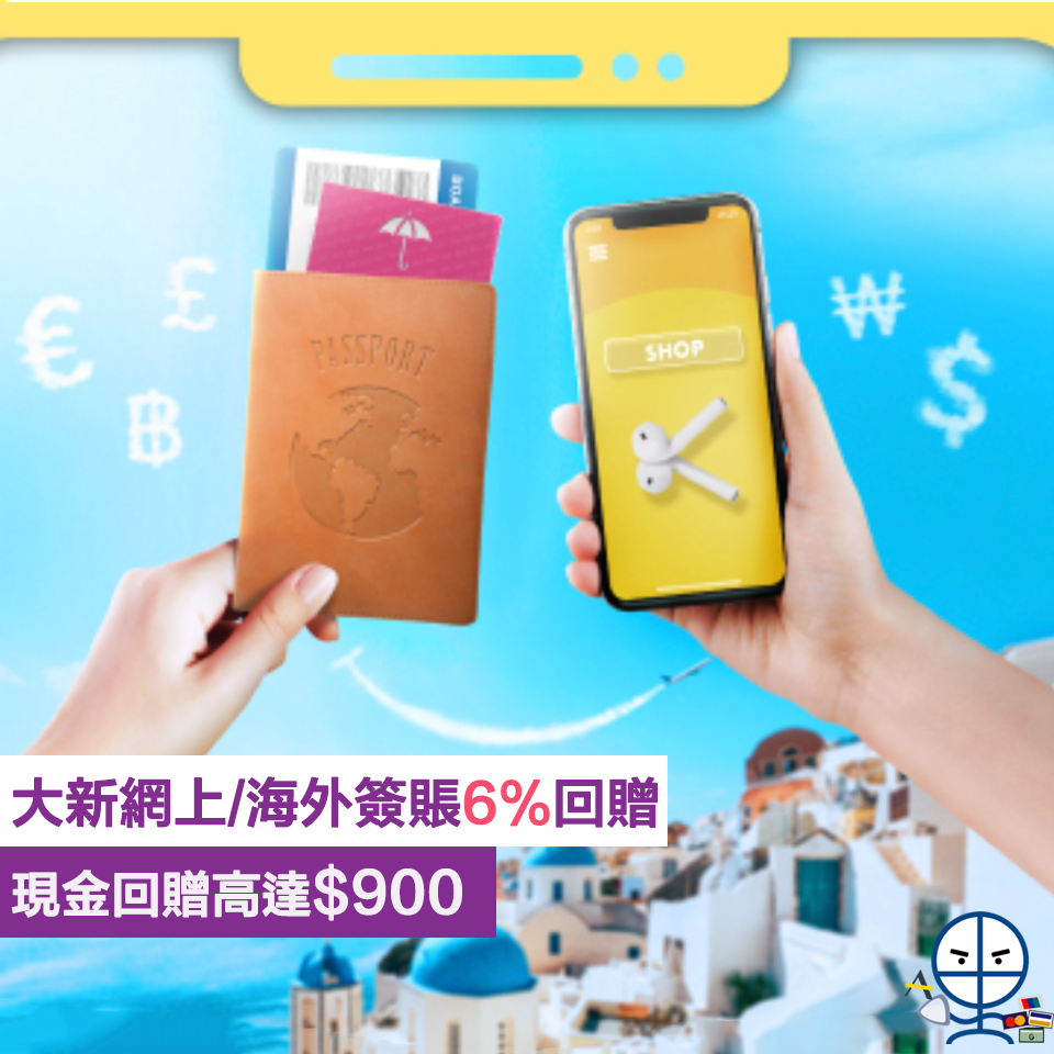 大新-網上-海外-簽賬優惠