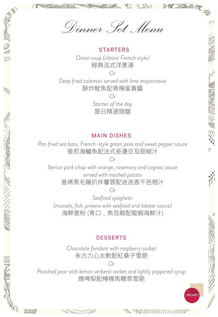 數碼港 艾美 set menu