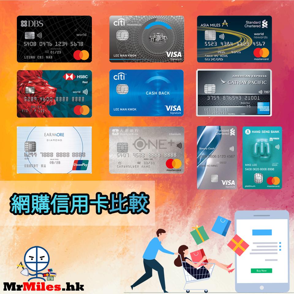 網購信用卡比較 迎新 里數 現金回贈