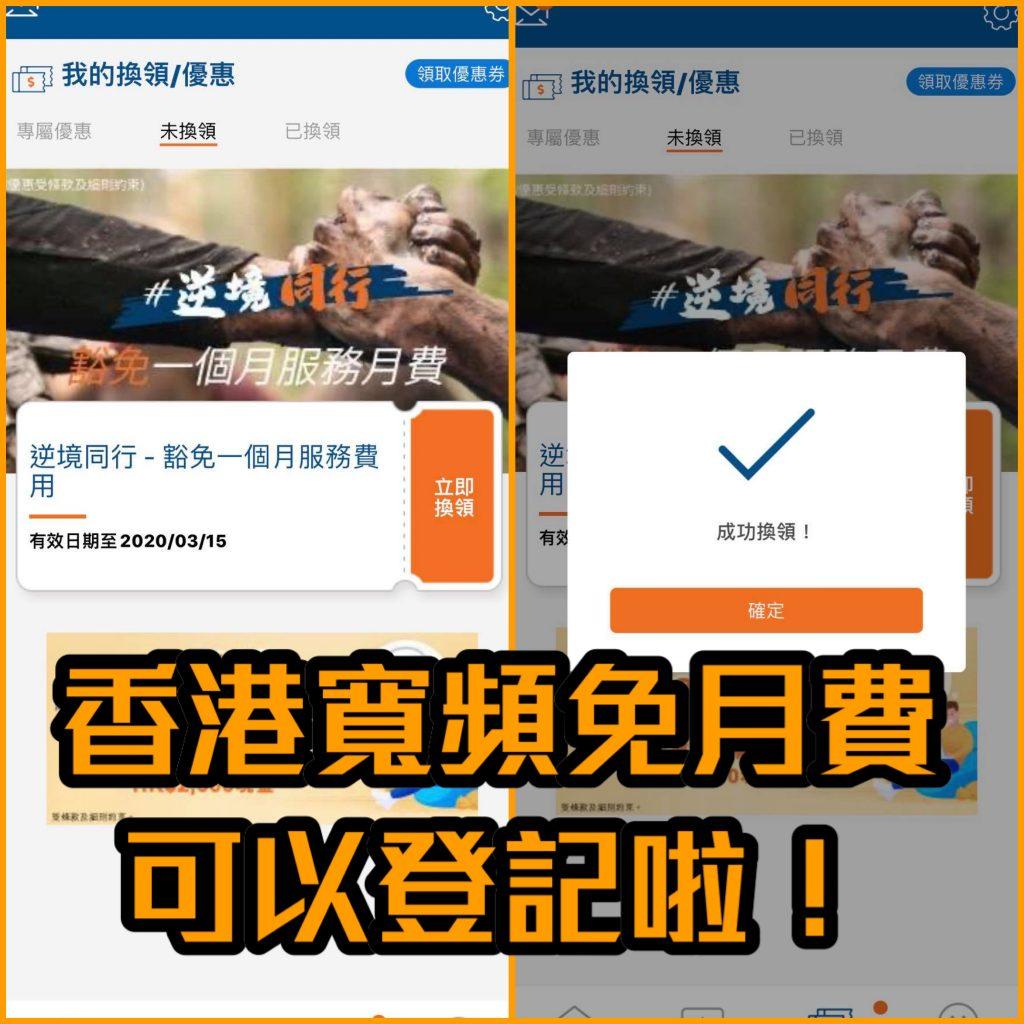 香港寬頻 免月費登記