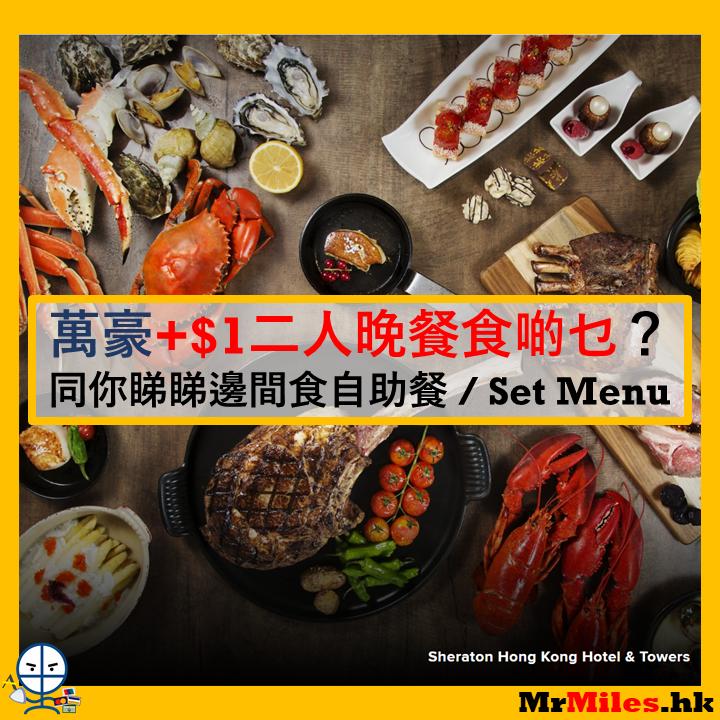 香港萬豪餐廳優惠 自助餐