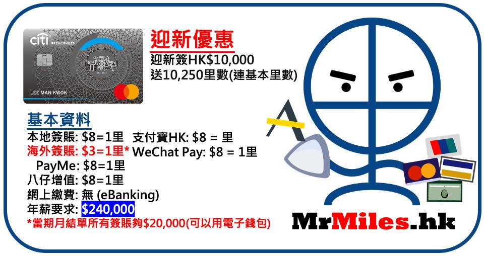 Citi-premiermiles-Mastercard-信用卡-迎新-年薪-年費-里數-asia-miles