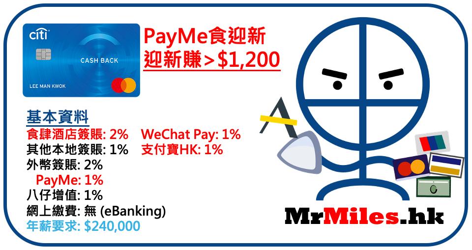 Citi-cash-back-信用卡-迎新-現金回贈