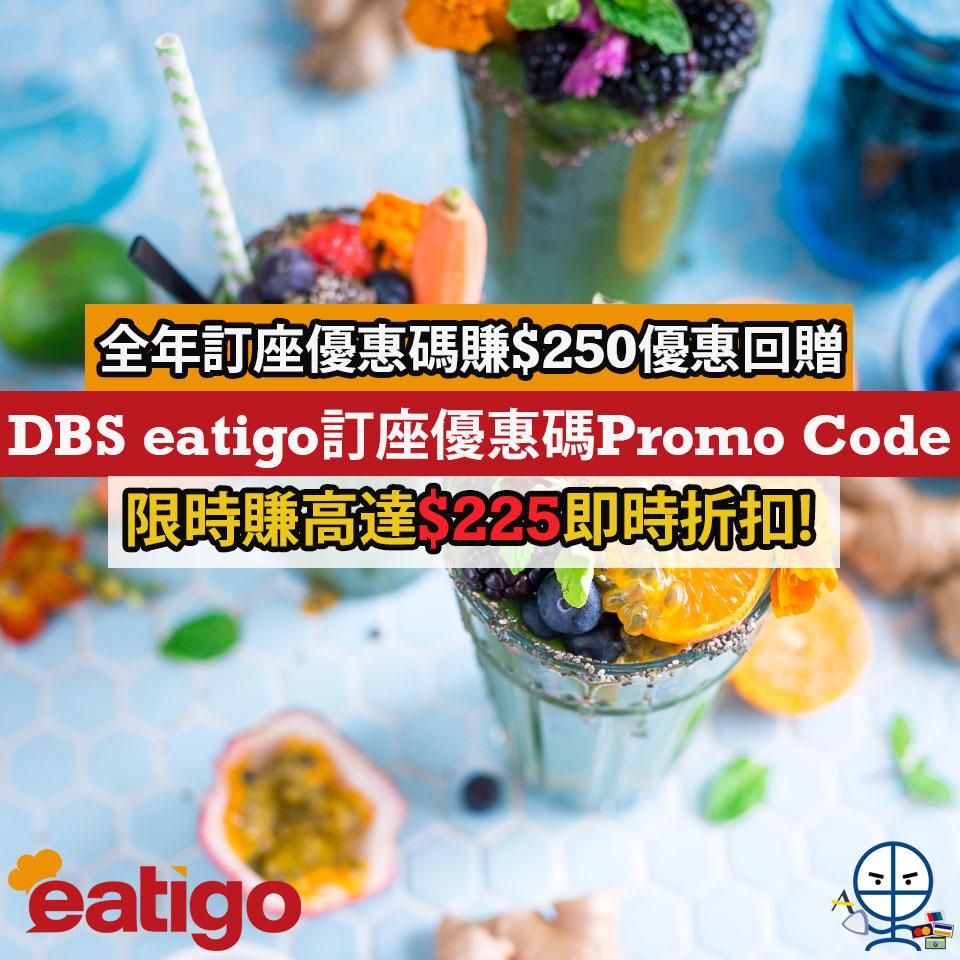 eatigo-dbs-全年優惠碼-即時折扣