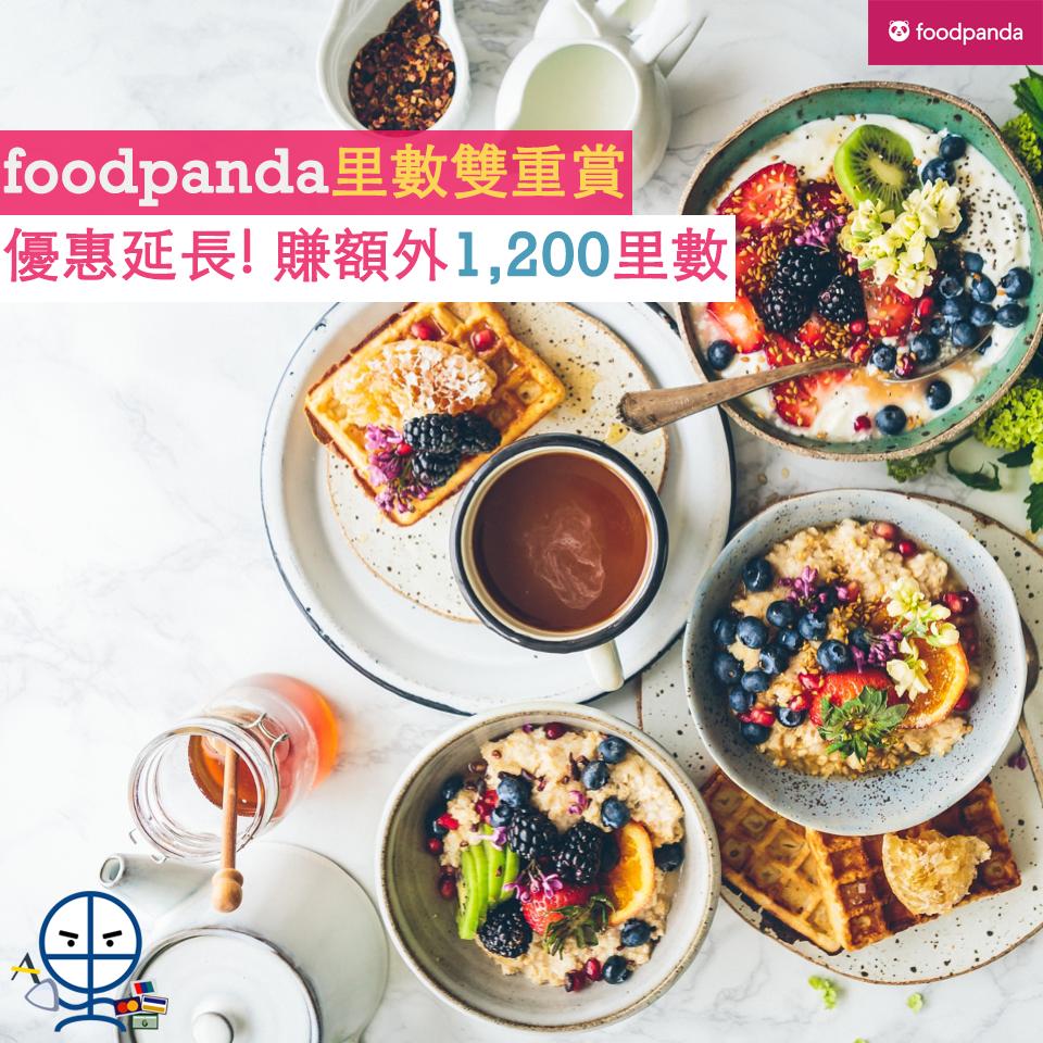 am-foodpanda-外賣-賺里數
