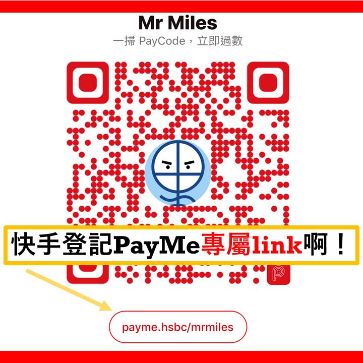 payme paylink 登記 收款