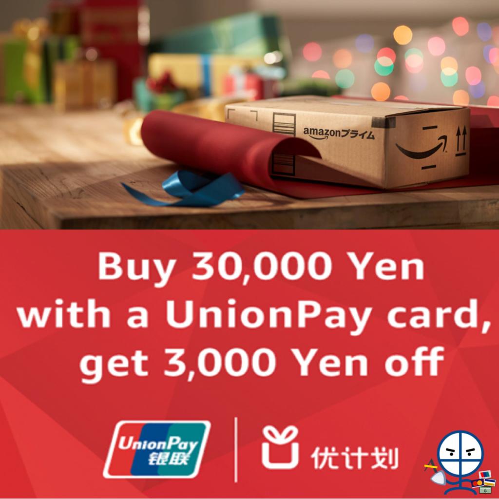 unionpay-amazon-jp