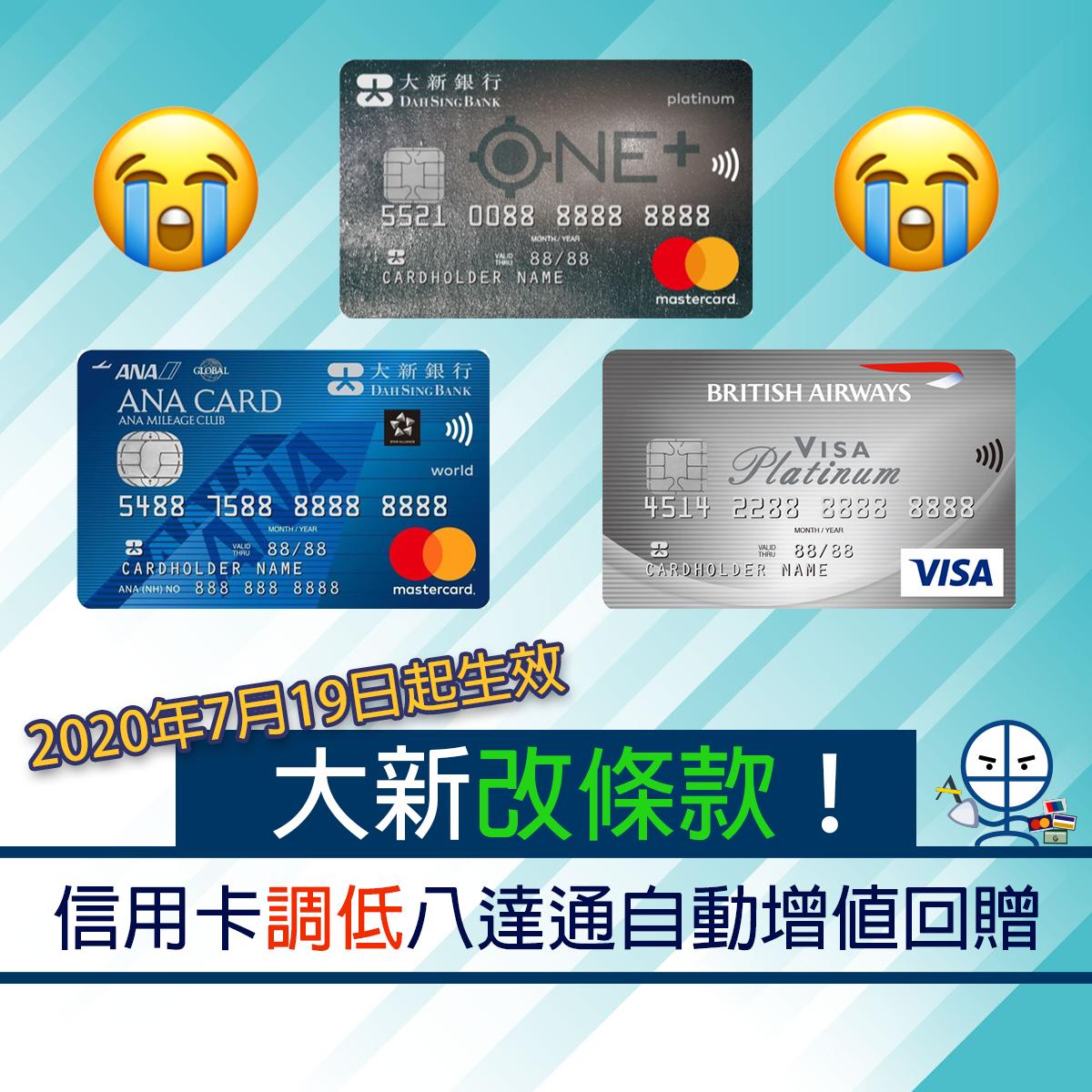 八達通自動增值信用卡