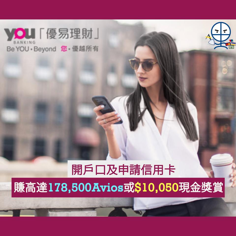 大新-youbanking-優易理財-迎新