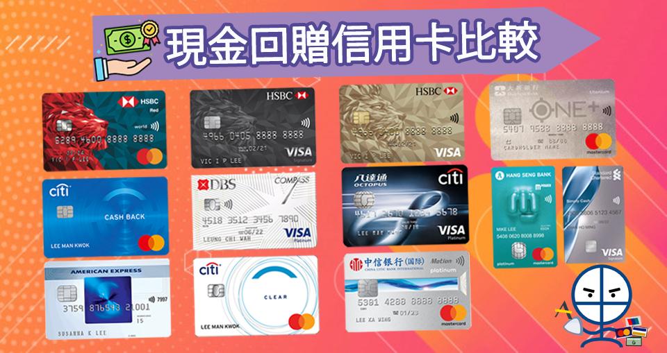 現金回贈信用卡比較 迎新 年薪