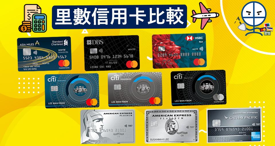 里數信用卡比較 Asia Miles信用卡迎新 年薪 年費
