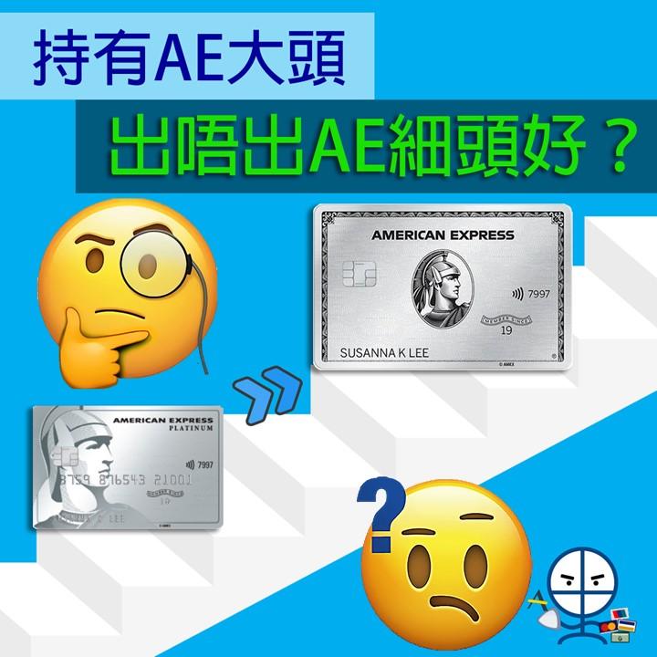 AE白金信用卡 大頭 升級 AE白金卡 細頭