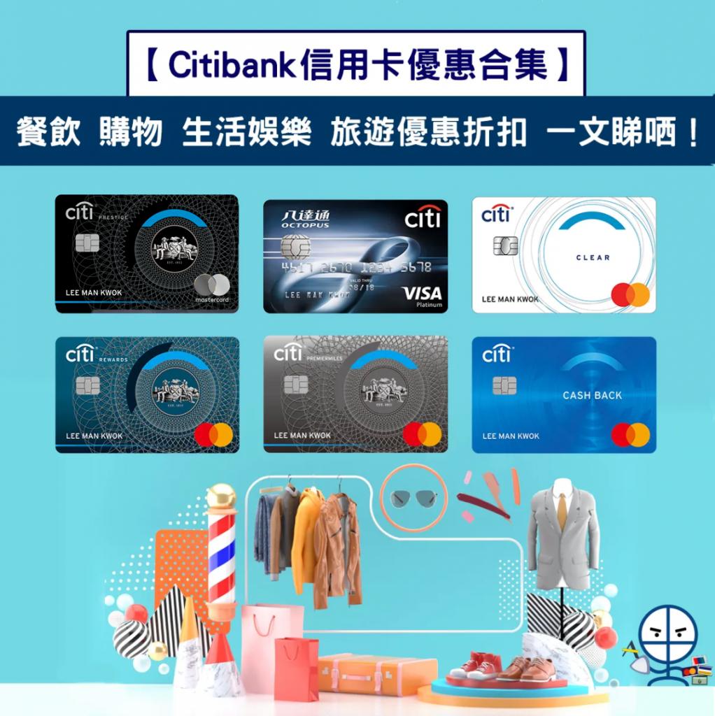 Citi-信用卡優惠合集