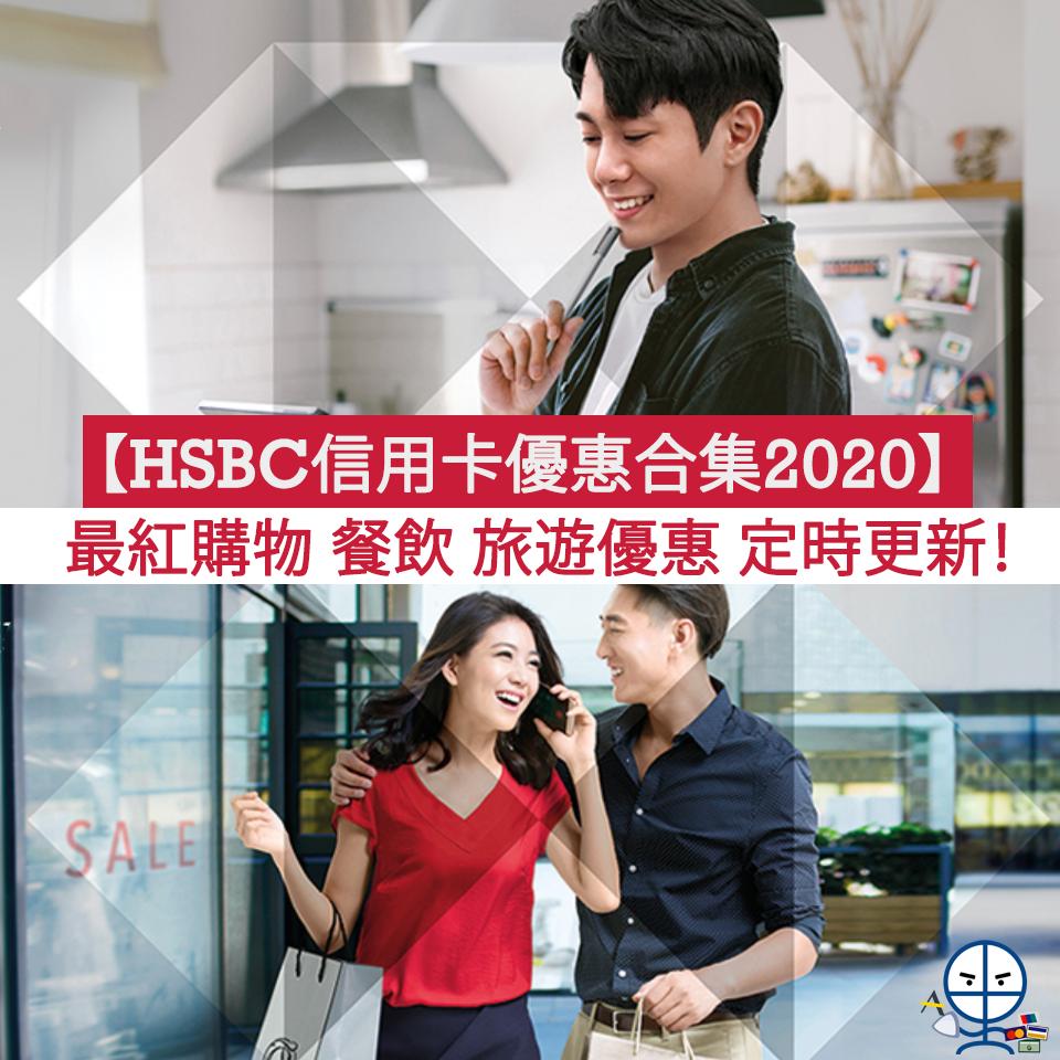 HSBC-滙豐-最紅優惠合集