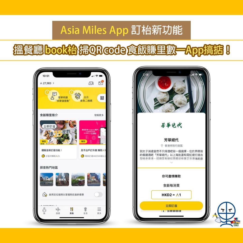 asia-miles-app-訂座新功能