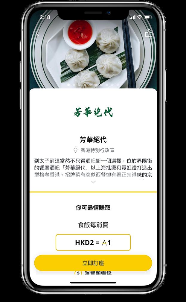 asia-miles-app-dining