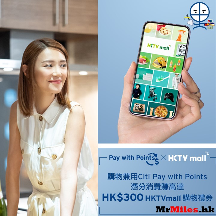 citi hktvmall 優惠碼 pay with points