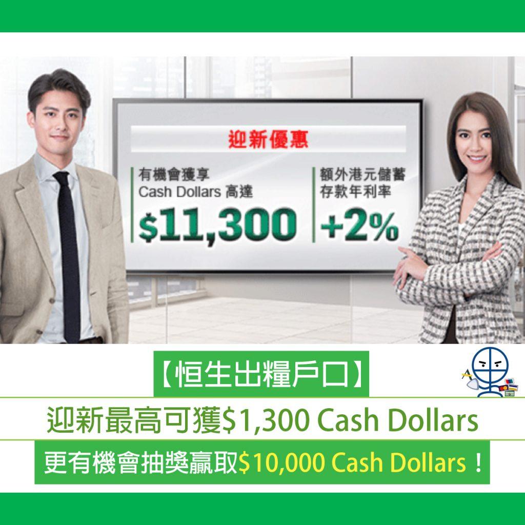 hs-bank-account