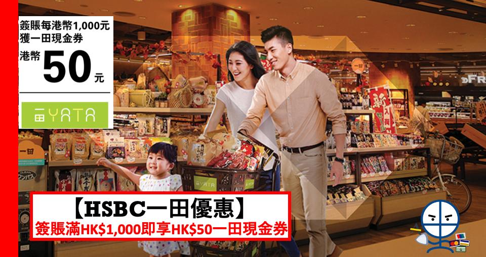 hsbc-一田百貨-簽賬優惠