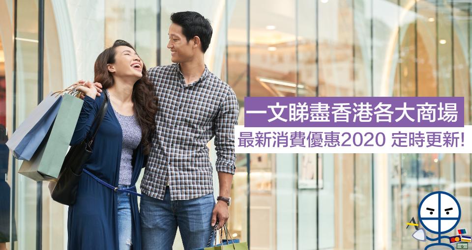 香港-商場優惠-合集-信用卡