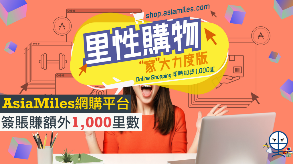 AsiaMiles-網購平台-額外里數優惠