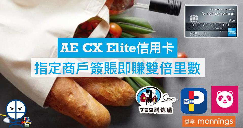 AE-CX-elite-雙倍里數