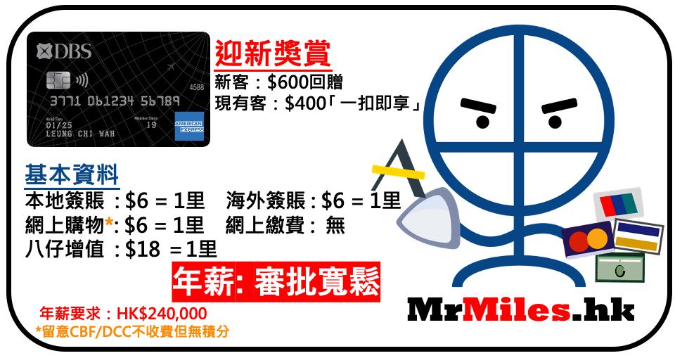DBS-AE-black-信用卡-迎新-現金回贈.