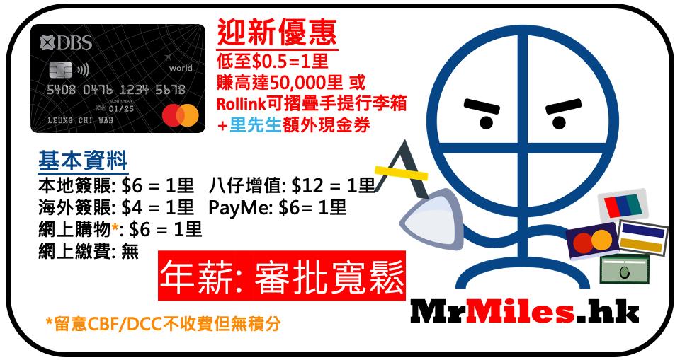 DBS-BlackCard-信用卡-迎新-回贈-里數